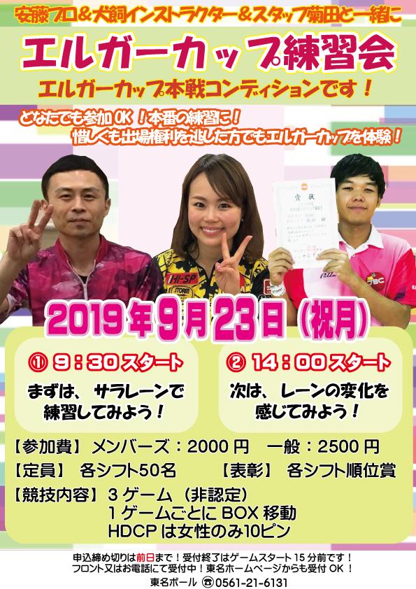 ★9月23日★エルガーカップ練習会
