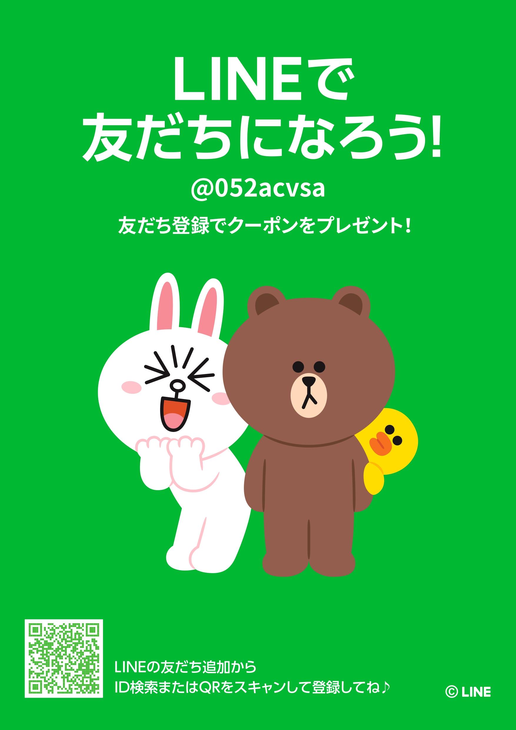 ~東名ボール公式LINE@~
