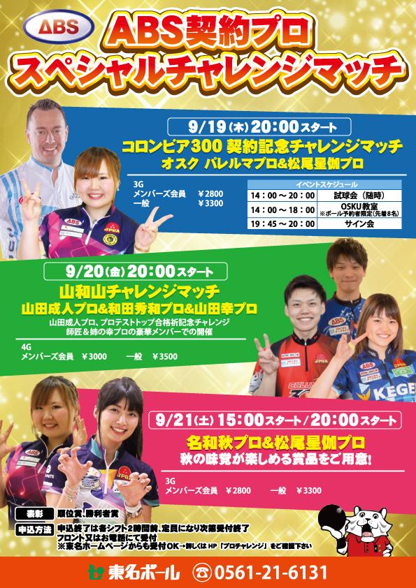 ★9/19日・20日・21日★ABSチャレンジマッチ