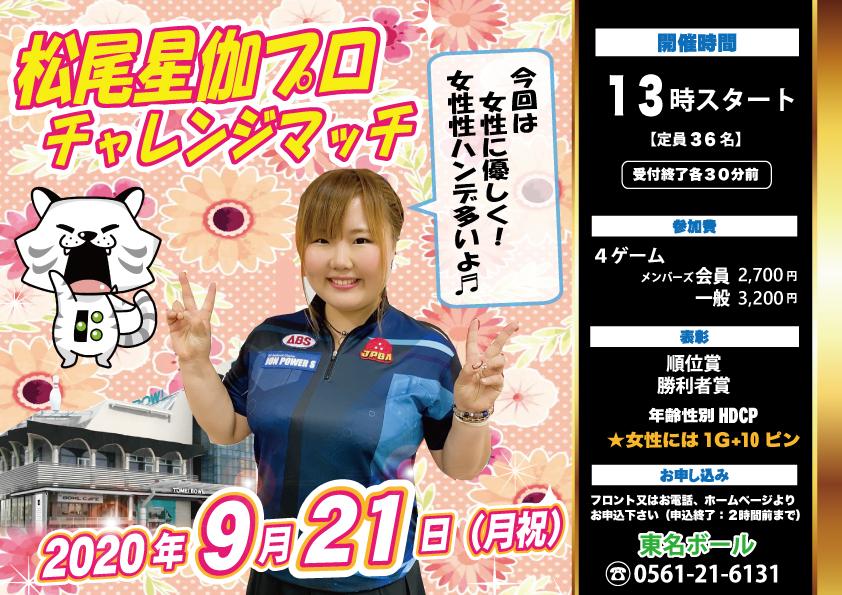 ★9月21日(月祝)★松尾星伽プロ