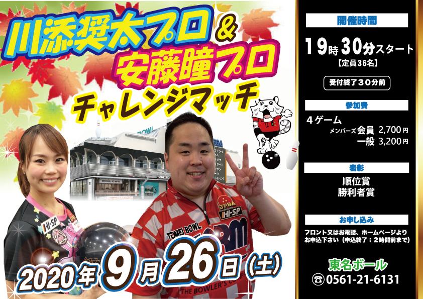 ★9月26日(土)★川添奨太プロ&安藤瞳プロ
