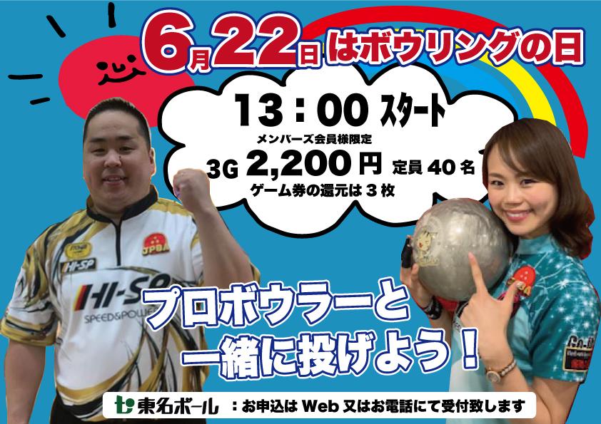 ★6月22日はボウリングの日★プロボウラーと投げよう!!