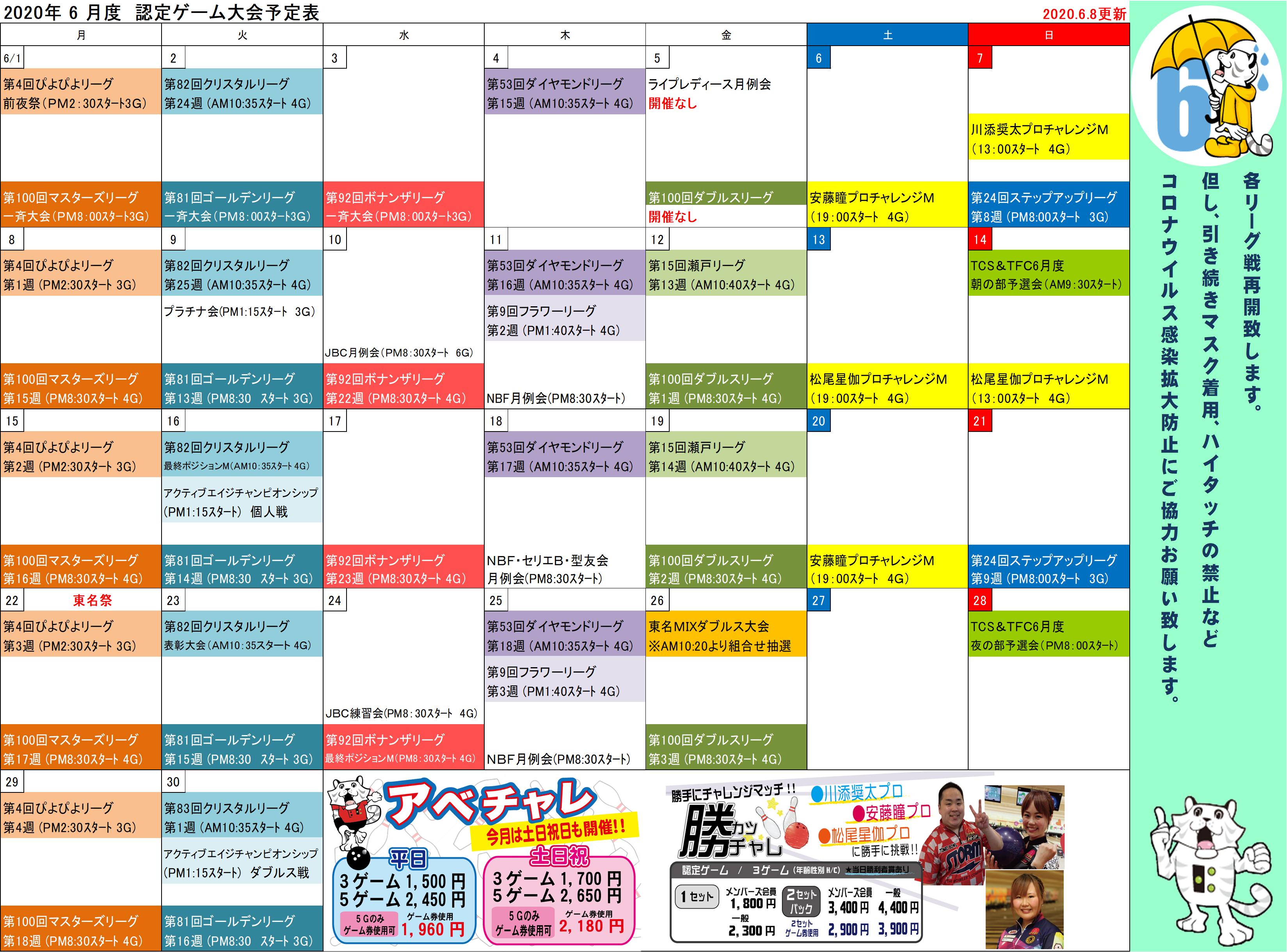 ★会員様向け★6月認定ゲーム大会予定表