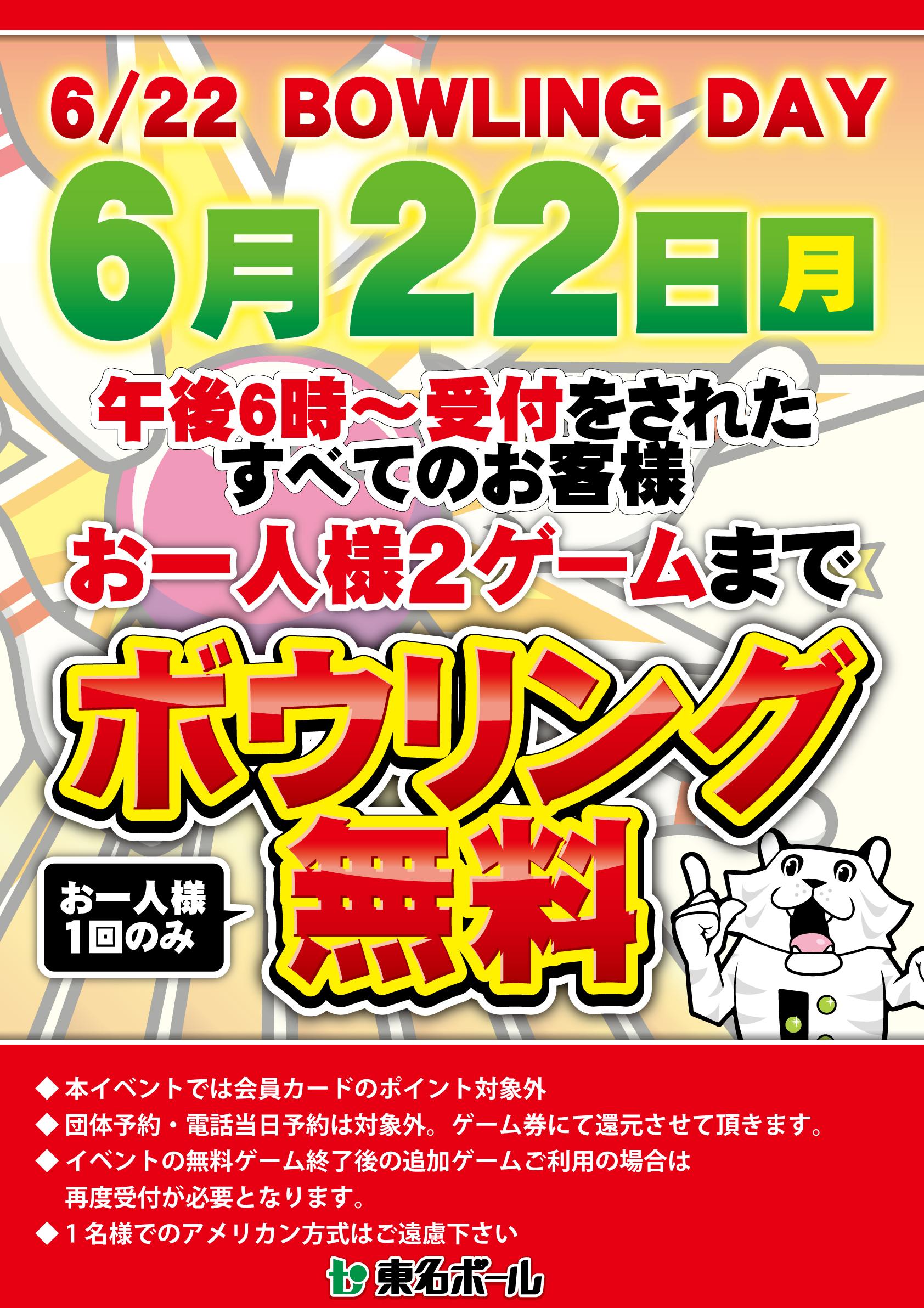 ★6月22日はボウリングの日★お得にボウリングを楽しもう!