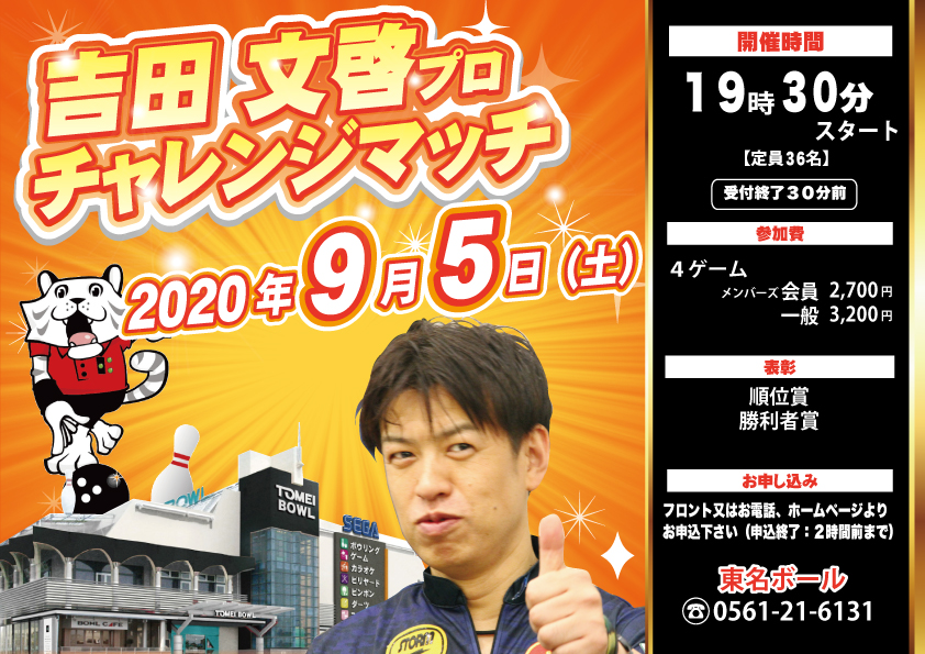 ★9月5日(土)★    吉田文啓プロ