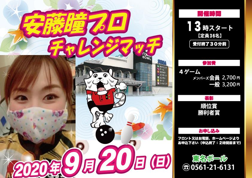 ★9月20(日)安藤瞳プロ ★