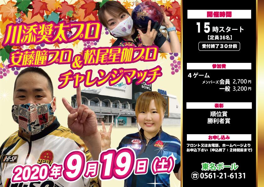★8月19日(土)  川添奨太プロ&安藤瞳プロ&松尾星伽プロ★