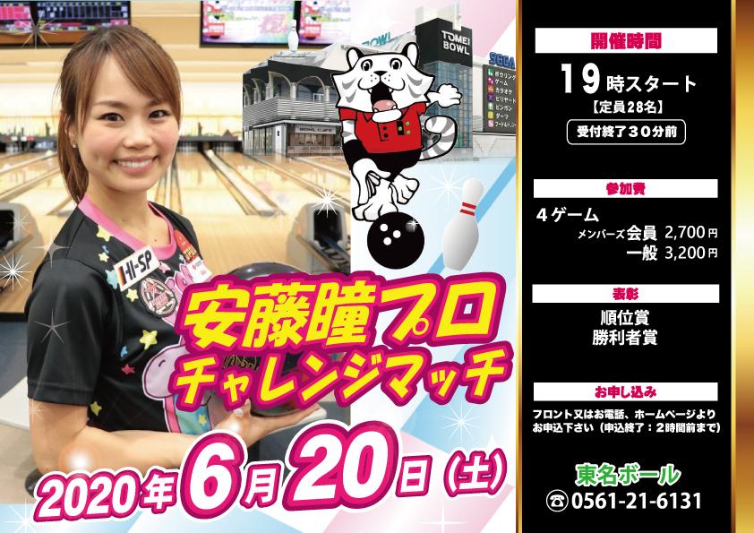 ★6月20日(土)  安藤瞳プロ★