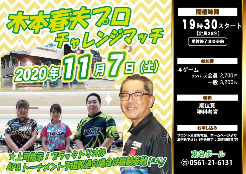 ★11月7日(土)木本春夫プロチャレンジマッチ