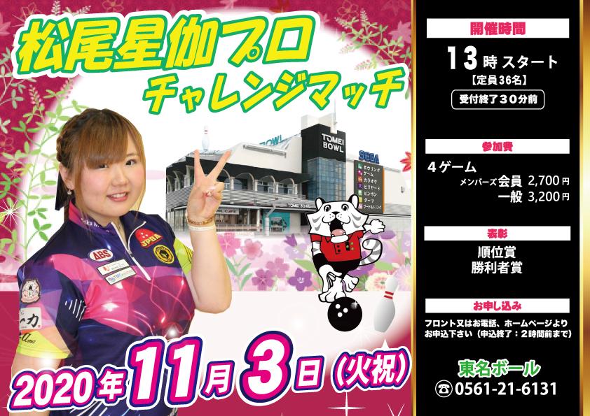 ★11月3日(火祝)  松尾星伽プロ★