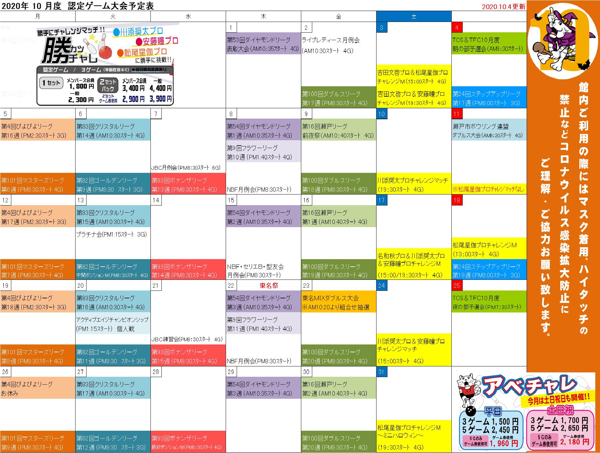 ★会員様向け★10月認定ゲーム大会予定表