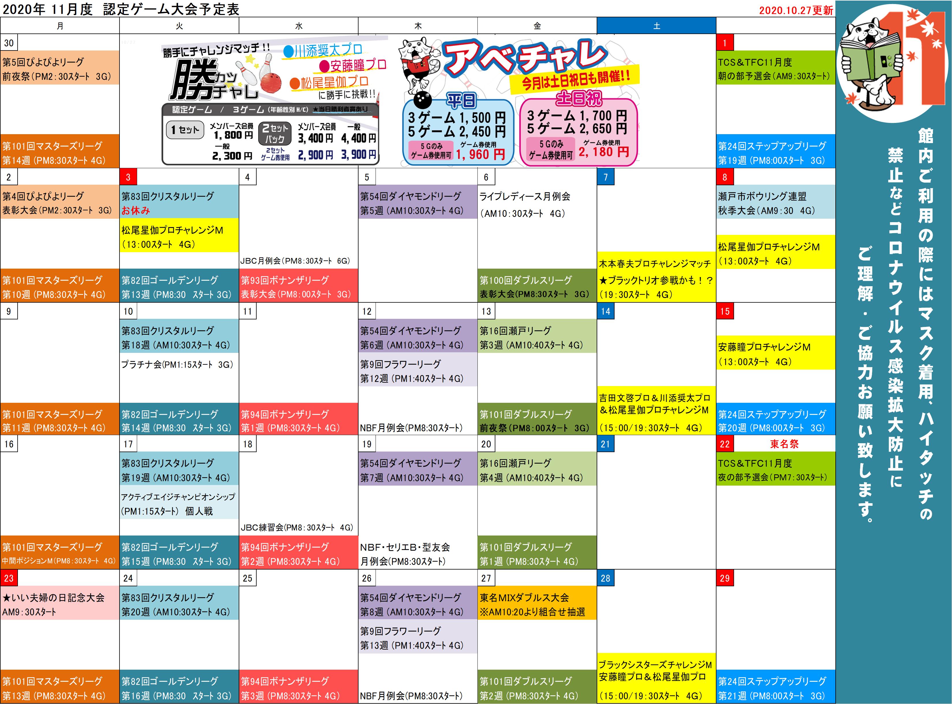 ★会員様向け★11月認定ゲーム大会予定表