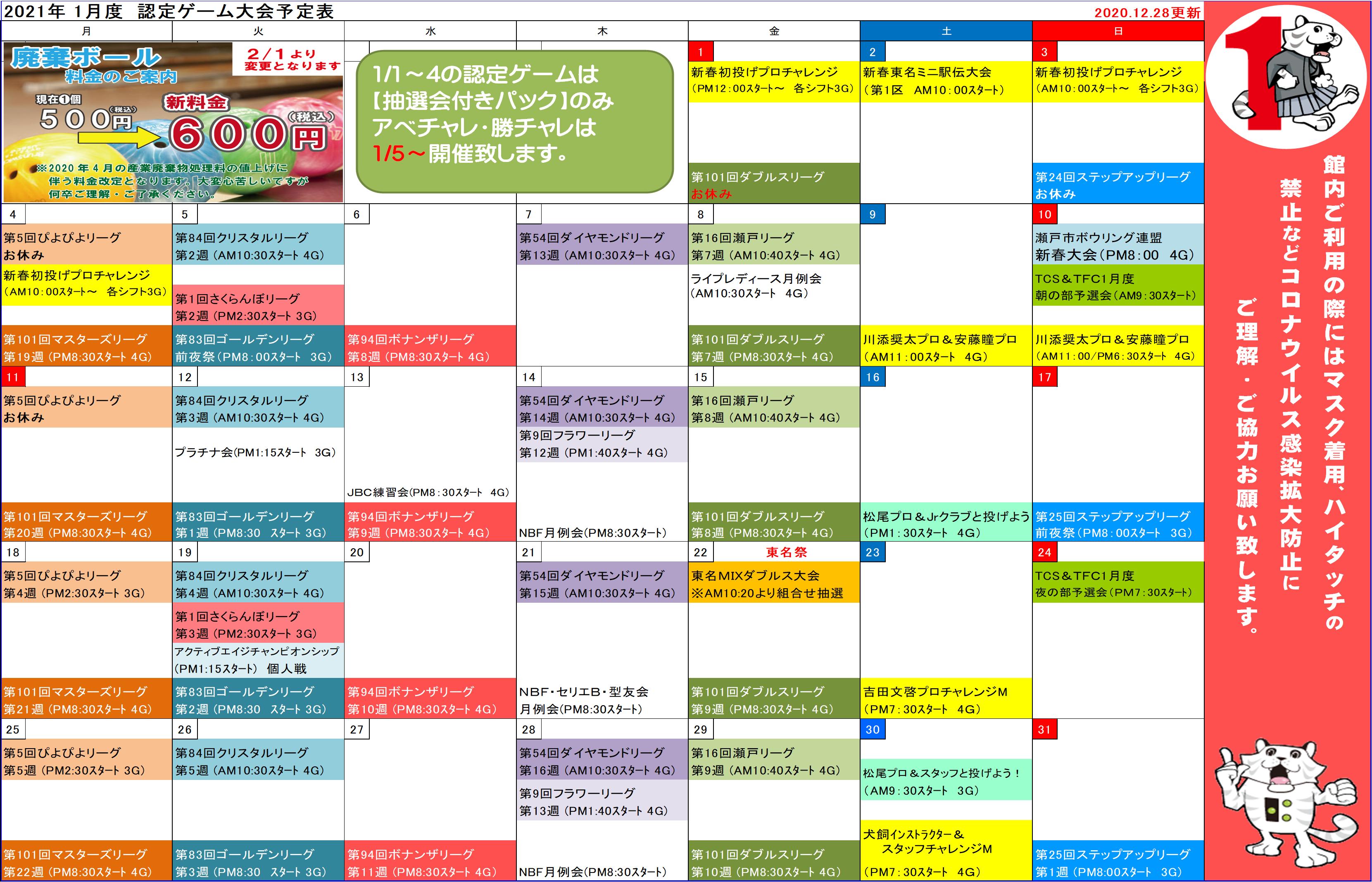 ★会員様向け★1月認定ゲーム大会予定表