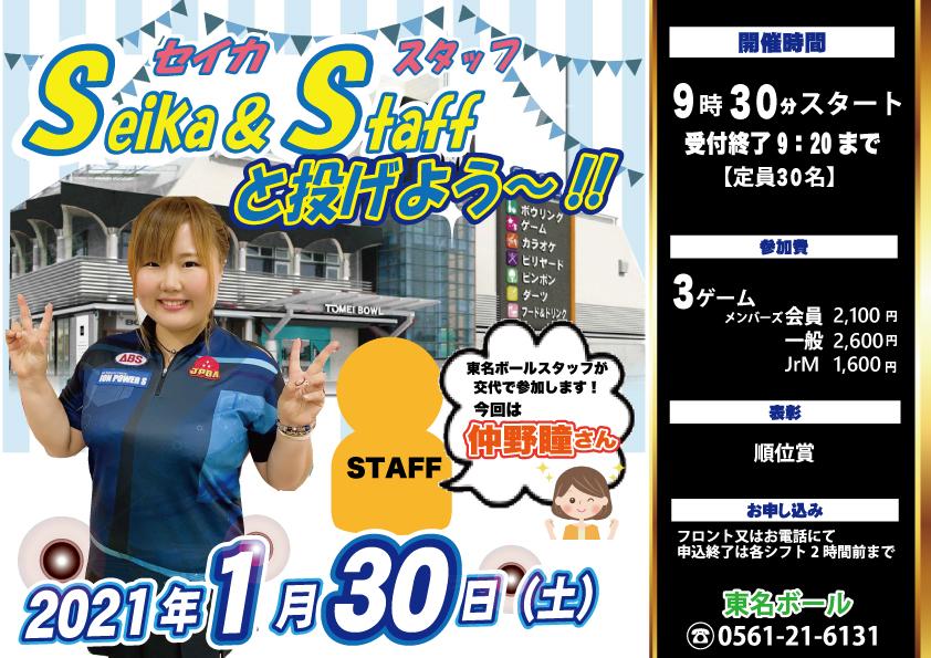 ☆1月30日(土)Seika&Staffと投げよう