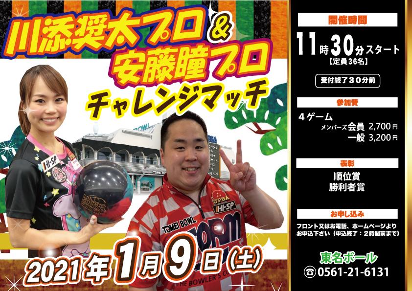 ☆1月9日(土)川添奨太プロ&安藤瞳プロ