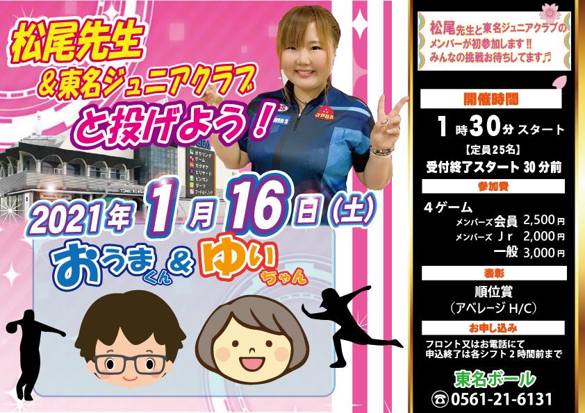 ☆1月16日(土)松尾星伽プロ&東名ジュニアクラブと投げよう!