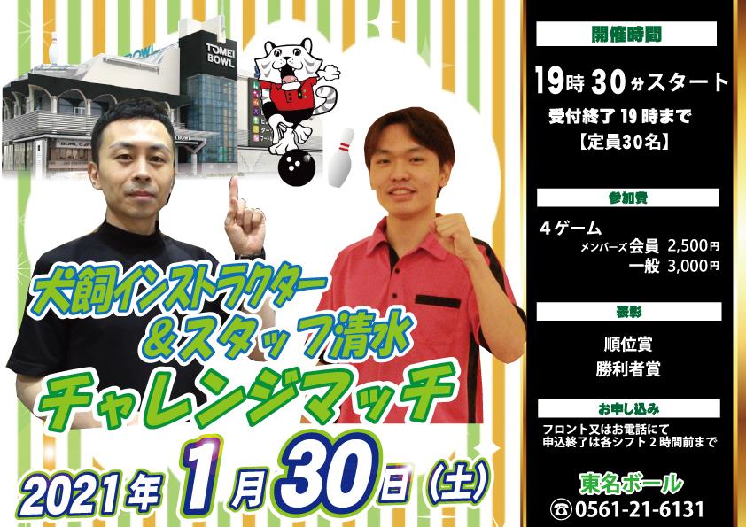 ☆1月30日(土)犬飼インストラクター&スタッフ清水