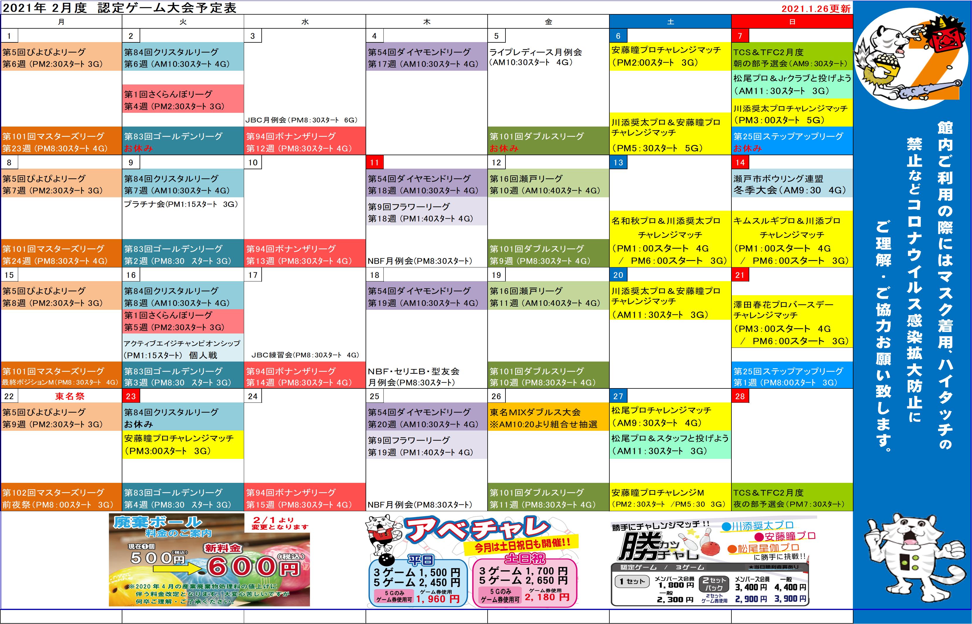 ★会員様向け2月認定ゲーム大会予定表