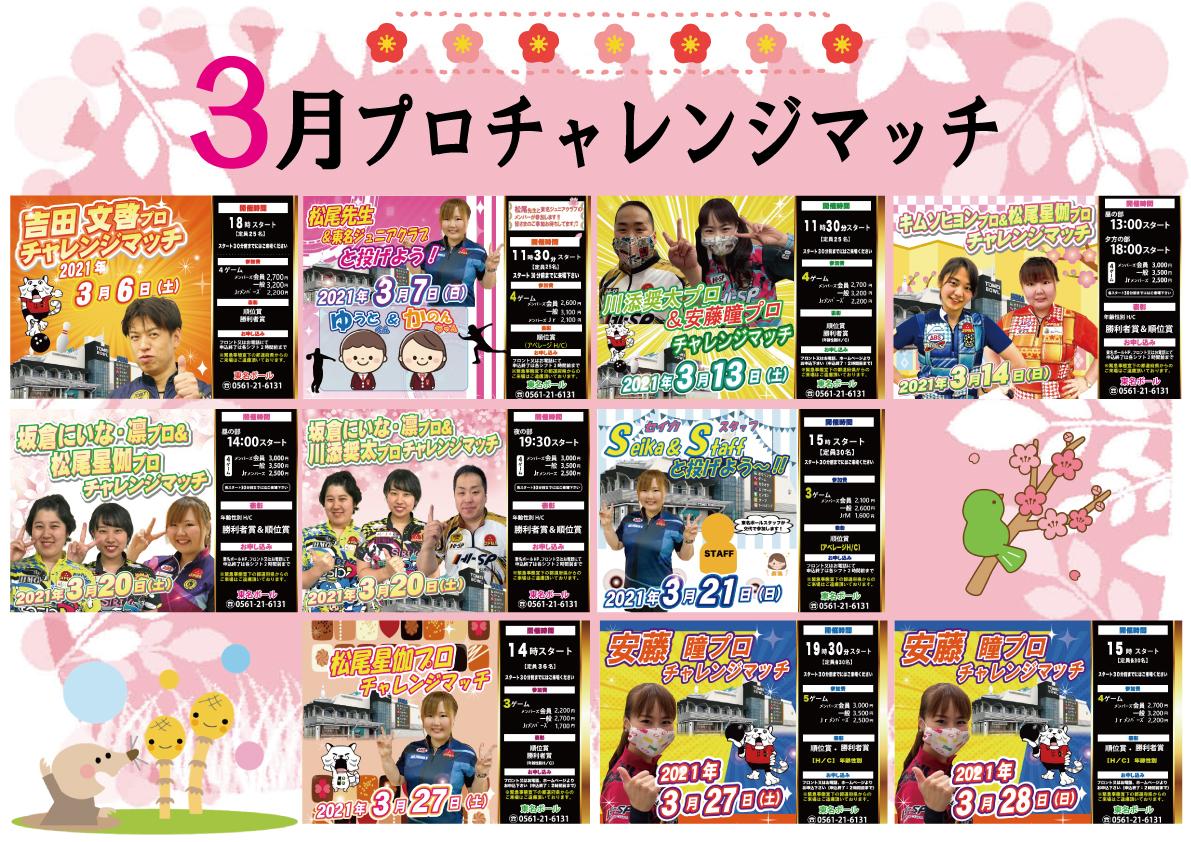 ★3月チャレンジマッチ☆