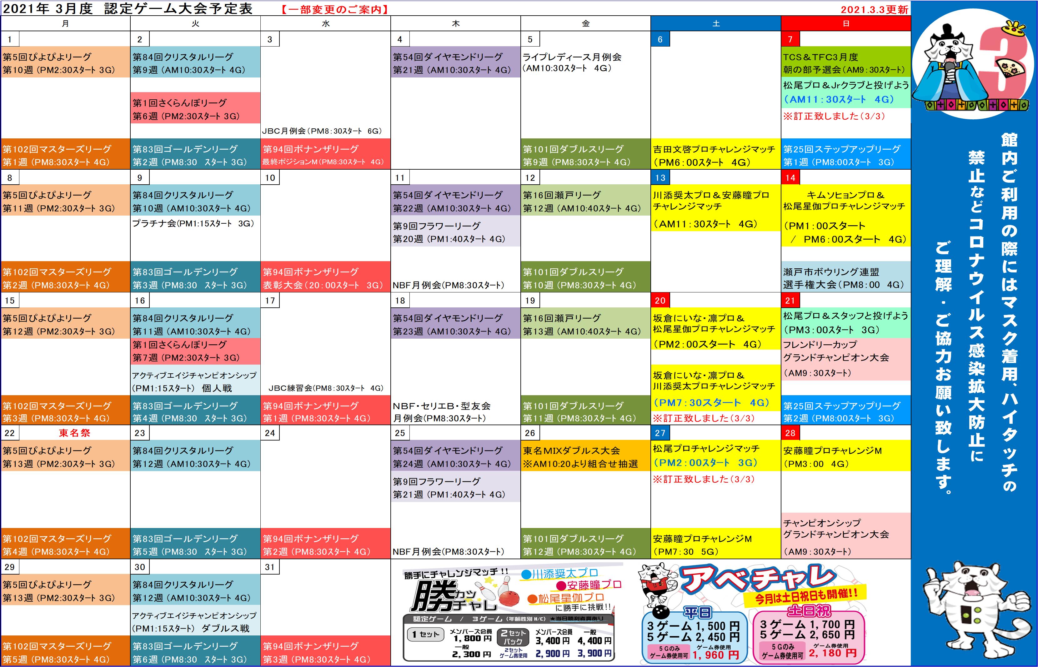 ★会員様向け★3月認定ゲーム大会予定表