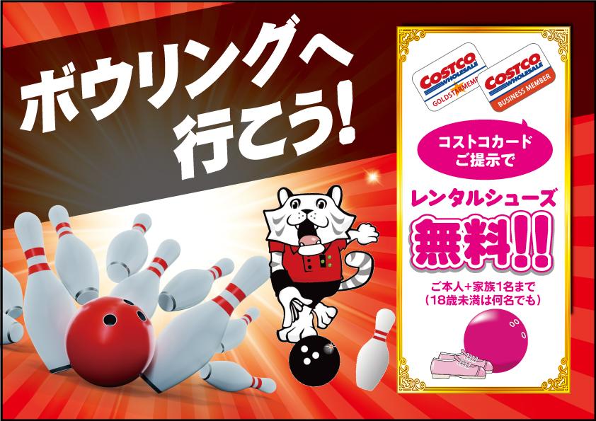 ★コストコカード特典!!