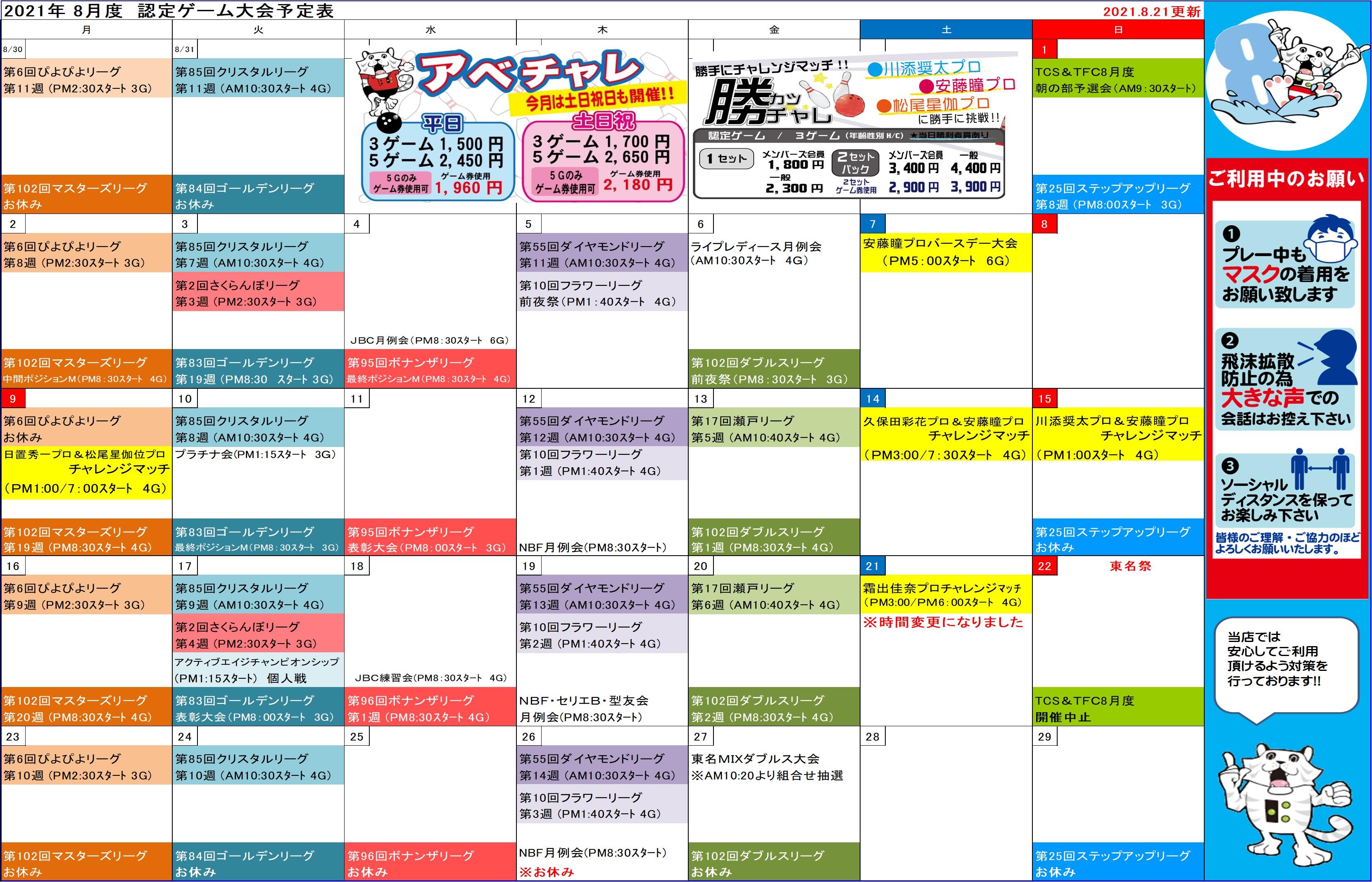★会員様向け★8月認定ゲーム大会予定表改正
