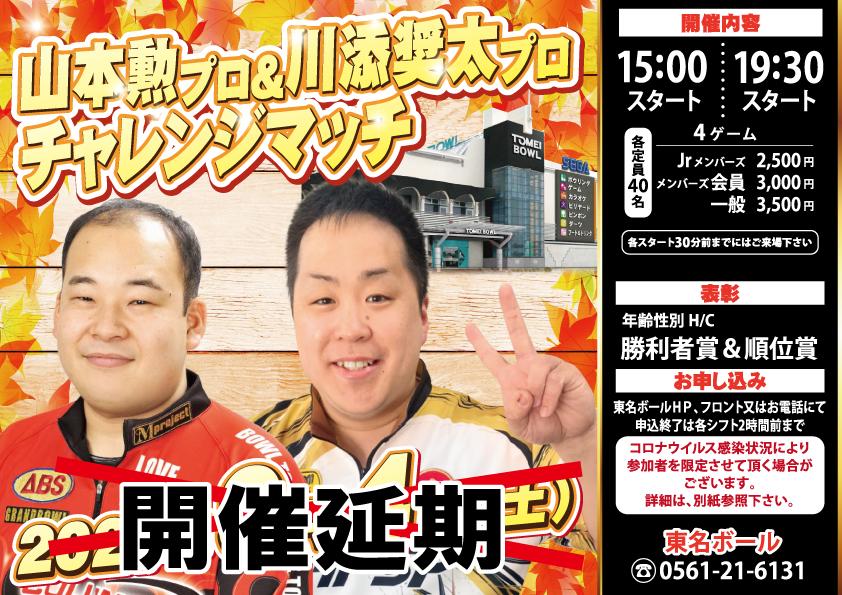 9月4日山本勲プロ&川添奨太プロチャレンジマッチ延期のご案内