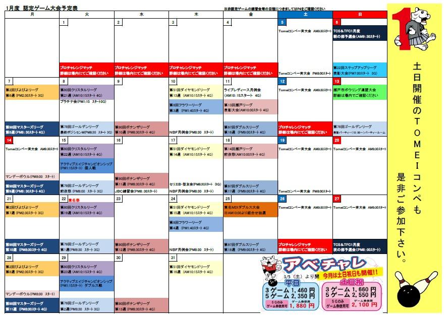 ★会員様向け★1月認定ゲーム大会・練習会・教室予定