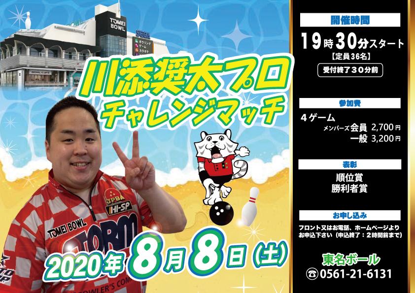★8月8日・22日川添奨太プロチャレンジマッチ