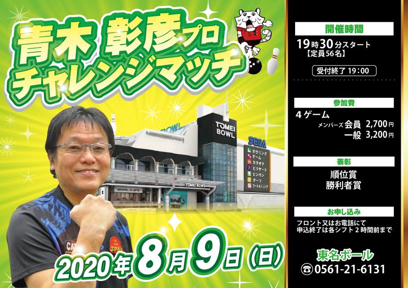 ★8月9日★青木彰彦プロ