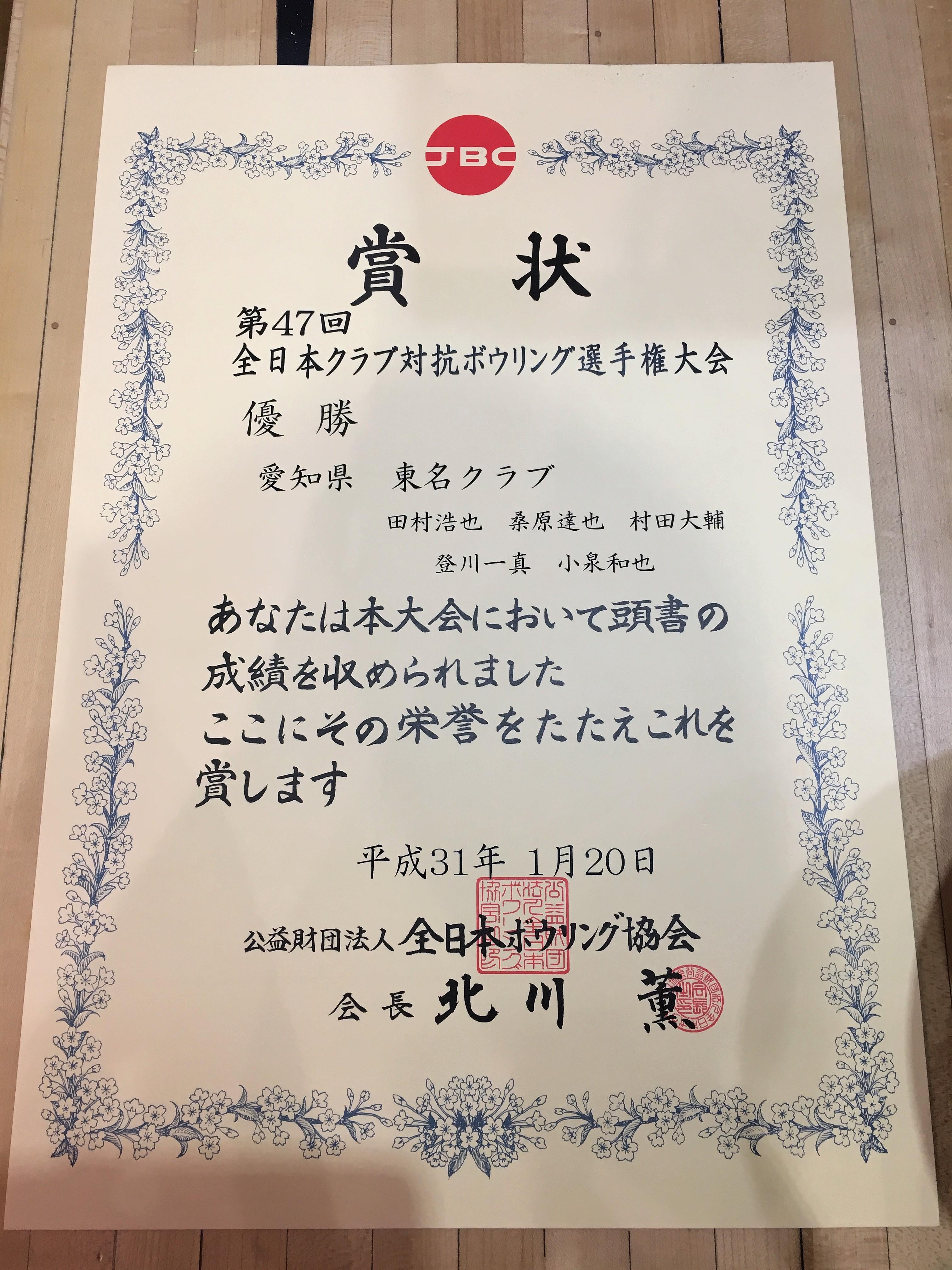 ☆祝☆第47回全日本クラブ対抗ボウリング選手権大会☆2連覇☆