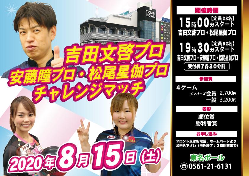 ★8月15日★吉田文啓プロ&安藤瞳プロ&松尾星伽プロチャレンジマッチ