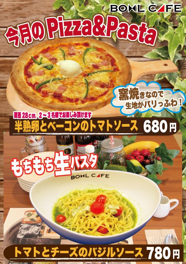 1F BOWLCAFEより今月のPizza&Pastaのご案内
