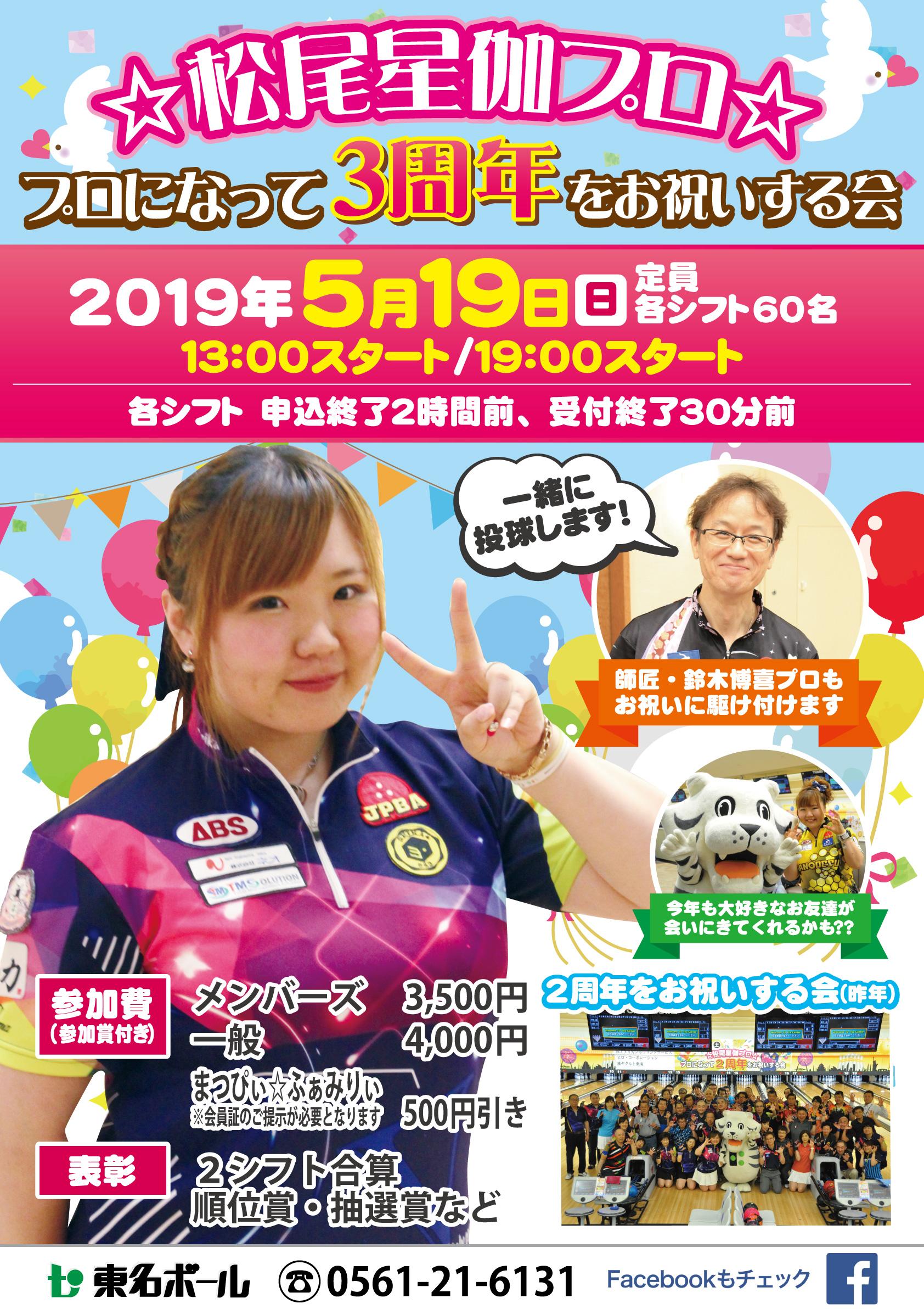 ★5月19日★松尾星伽プロ~プロになって3周年をお祝いする会~