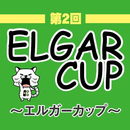 ☆エルガーカップ5月度予選速報☆