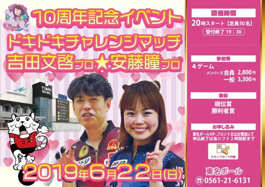★6月22日★吉田文啓プロ&安藤瞳プロ
