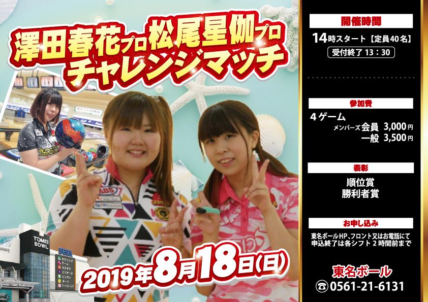 ★8月18日★澤田春花プロ&松尾星伽プロ
