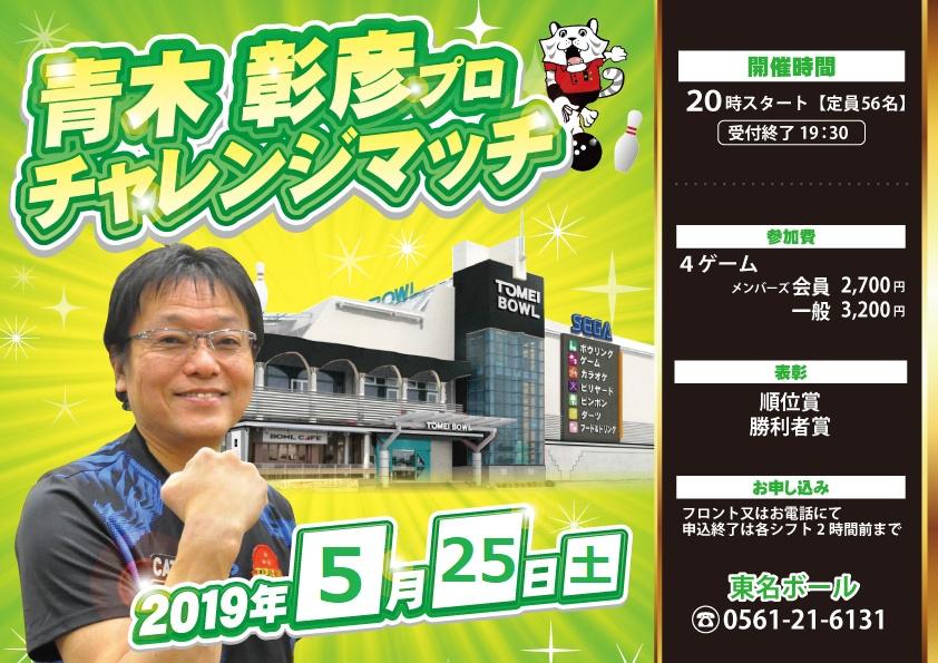 ★5月25日★青木彰彦プロ