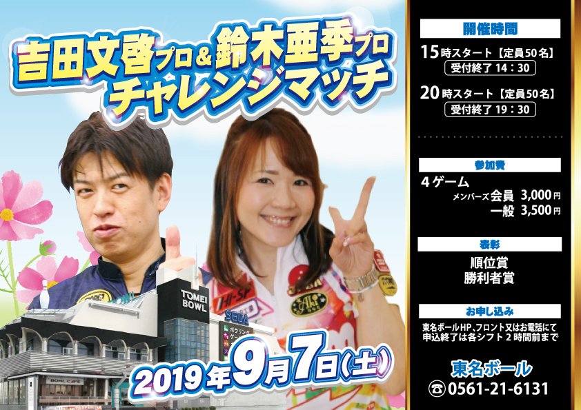 ★9月7日★    吉田文啓プロ&鈴木亜季プロ