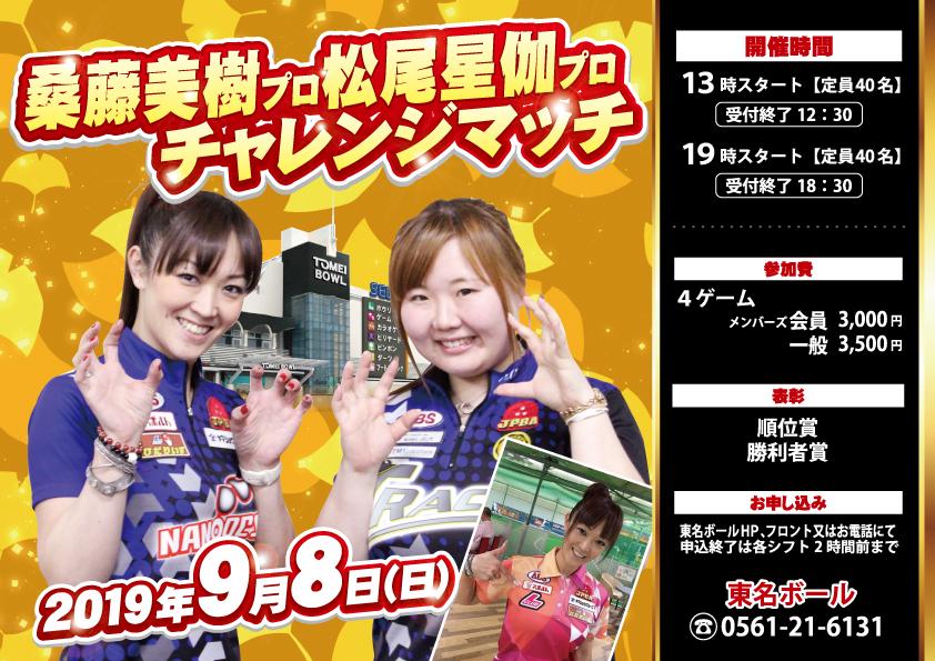 ★9月8日★桑藤美樹プロ&M、松尾星伽プロ