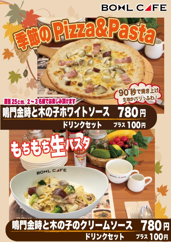 1F BOWLCAFEより季節のPizza&Pastaのご案内