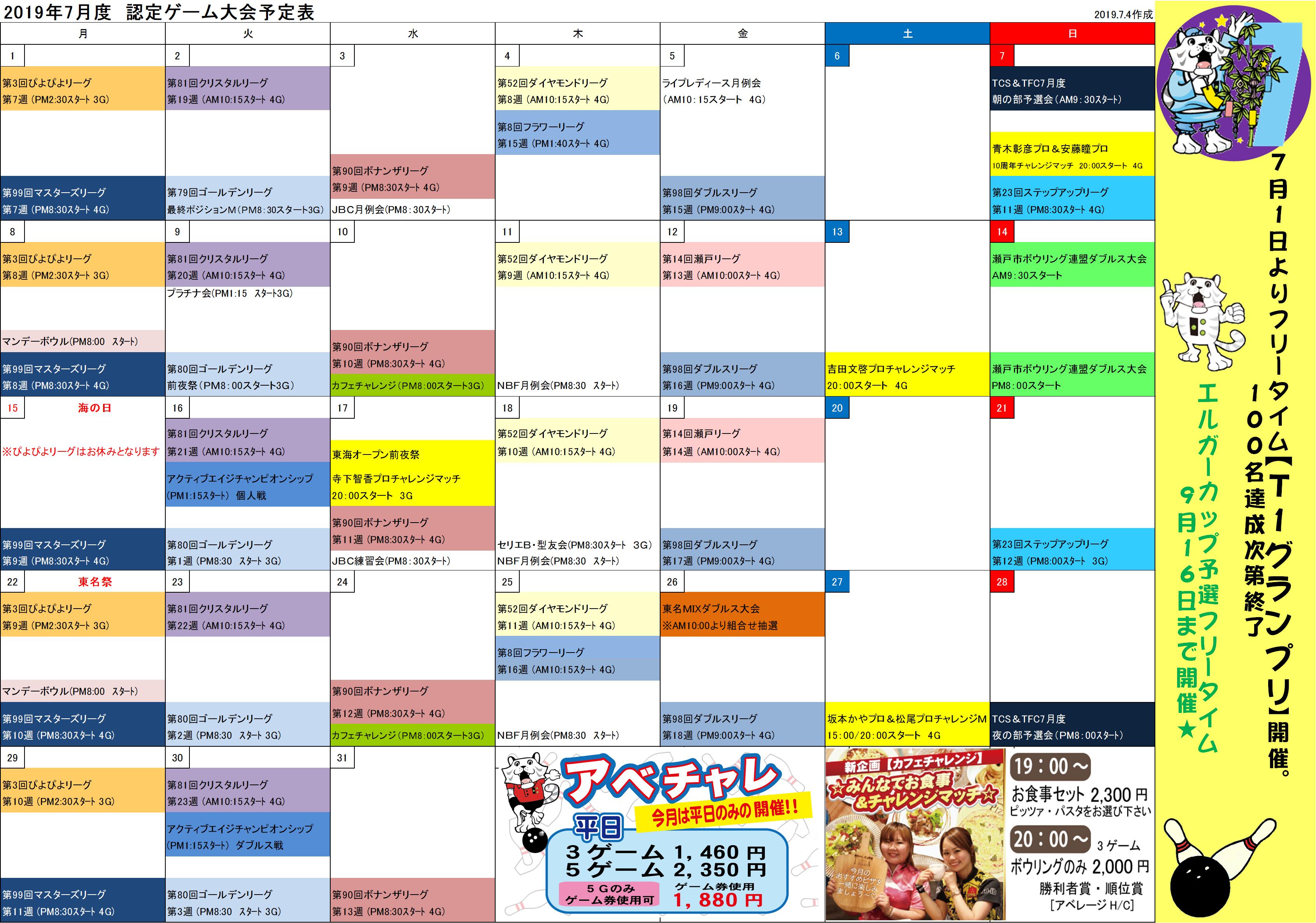 ★会員様向け★7月認定ゲーム大会予定表