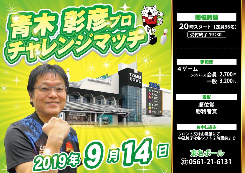 ★9月14日★青木彰彦プロ