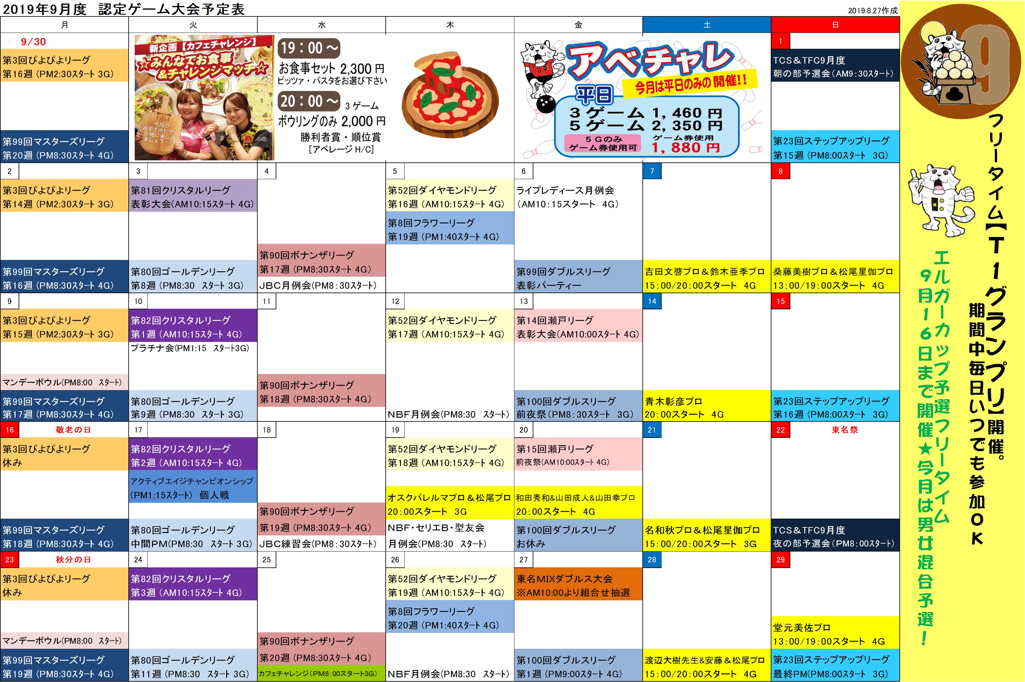 ★会員様向け★9月認定ゲーム大会予定表