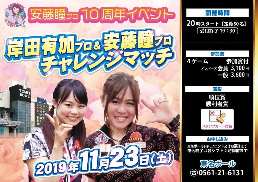 ★11月23日★岸田有加プロ&安藤瞳プロ