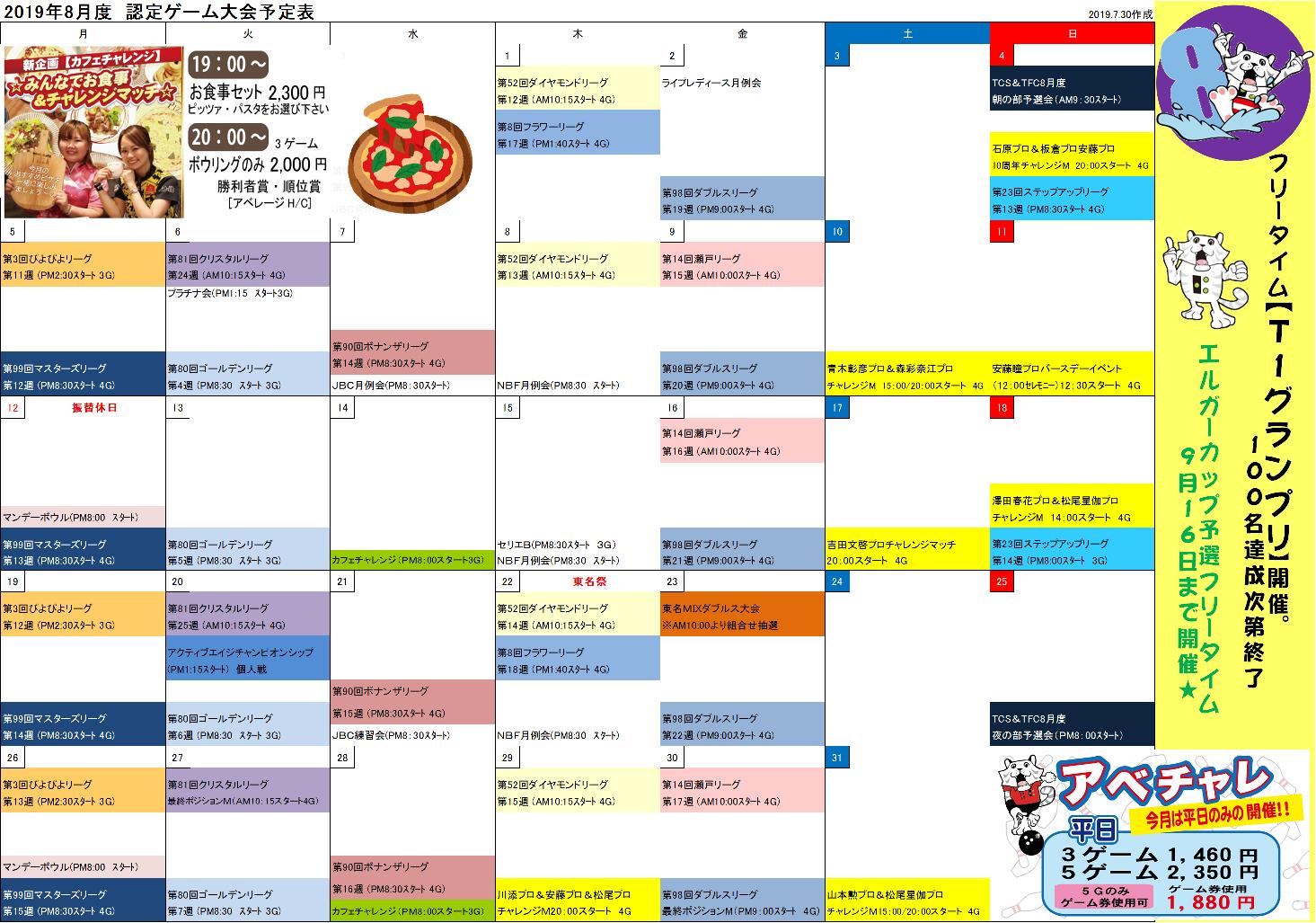 ★会員様向け★8月認定ゲーム大会予定表