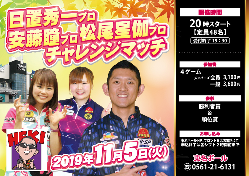 ★11月5日(火)★日置秀一プロ&安藤瞳プロ&松尾星伽プロ