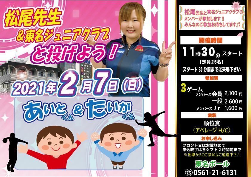 ★2月7日(日)チャレンジマッチ☆