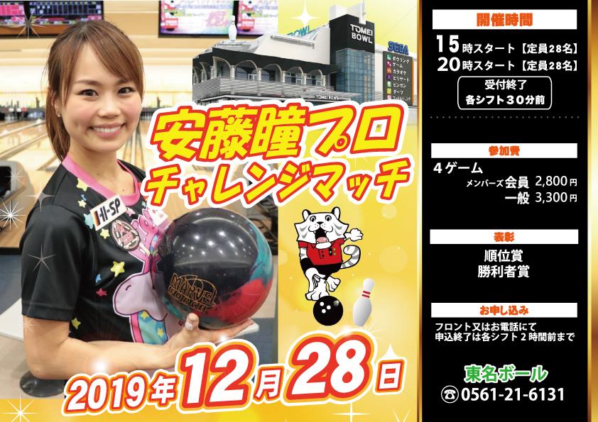 ★12/28(土)安藤瞳プロ ★