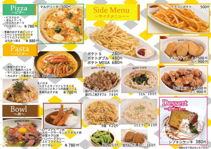 カラオケお食事メニュー